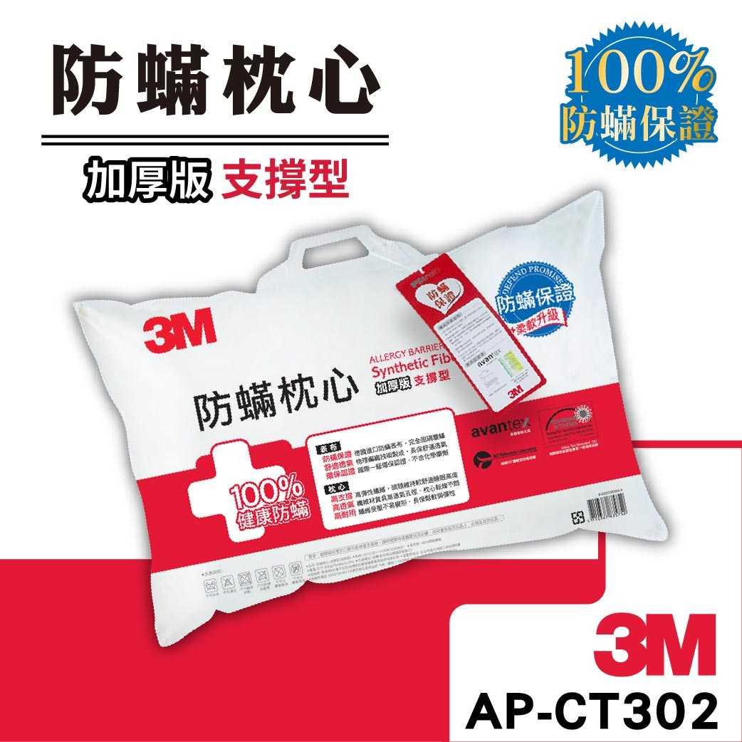 3M Filtrete 防蟎枕心-支撐型(加厚版)AP-CT302