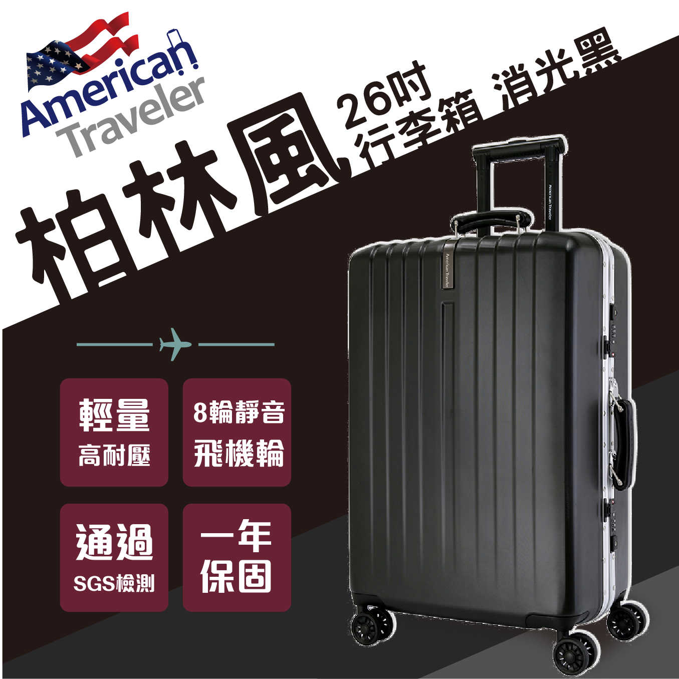 [American Traveler] BER 柏林系列 – 26吋耐衝擊超輕大容量鋁框行李箱-黑