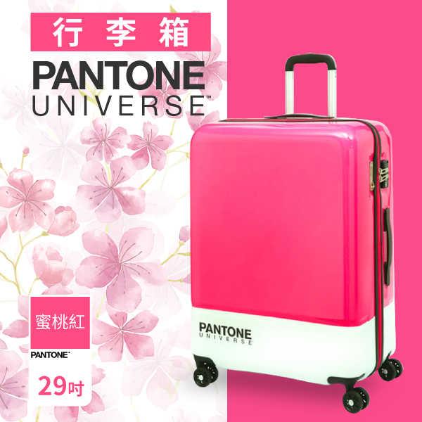 PANTONE UNIVERSE 色票行李箱 29吋(蜜桃紅/水墨灰)