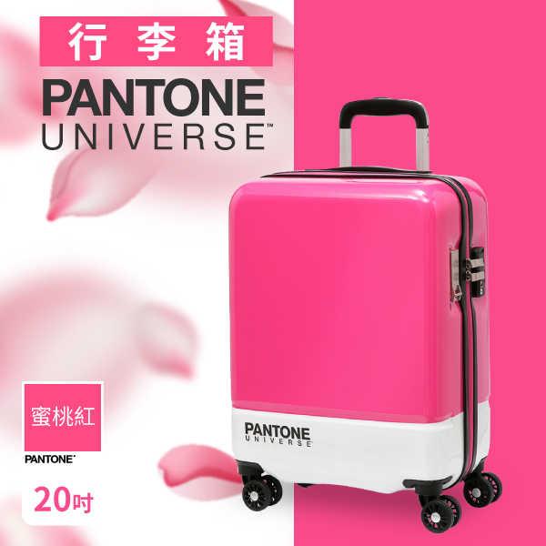PANTONE UNIVERSE 色票行李箱 20吋-登機箱
