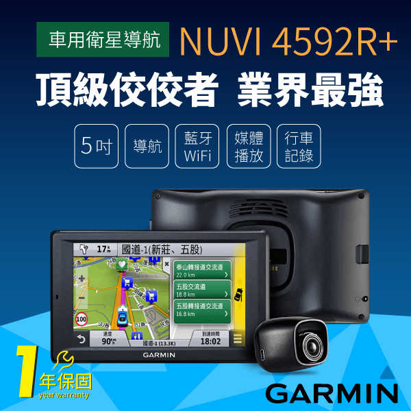 Garmin NUVI 4592R Plus(NUVI4592R+)