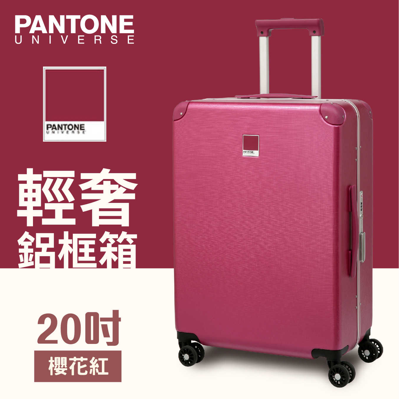 PANTONE 輕奢鋁框行李箱  (藍/紅) 20吋 獨家聯名款 台灣限定旅行箱 登機箱