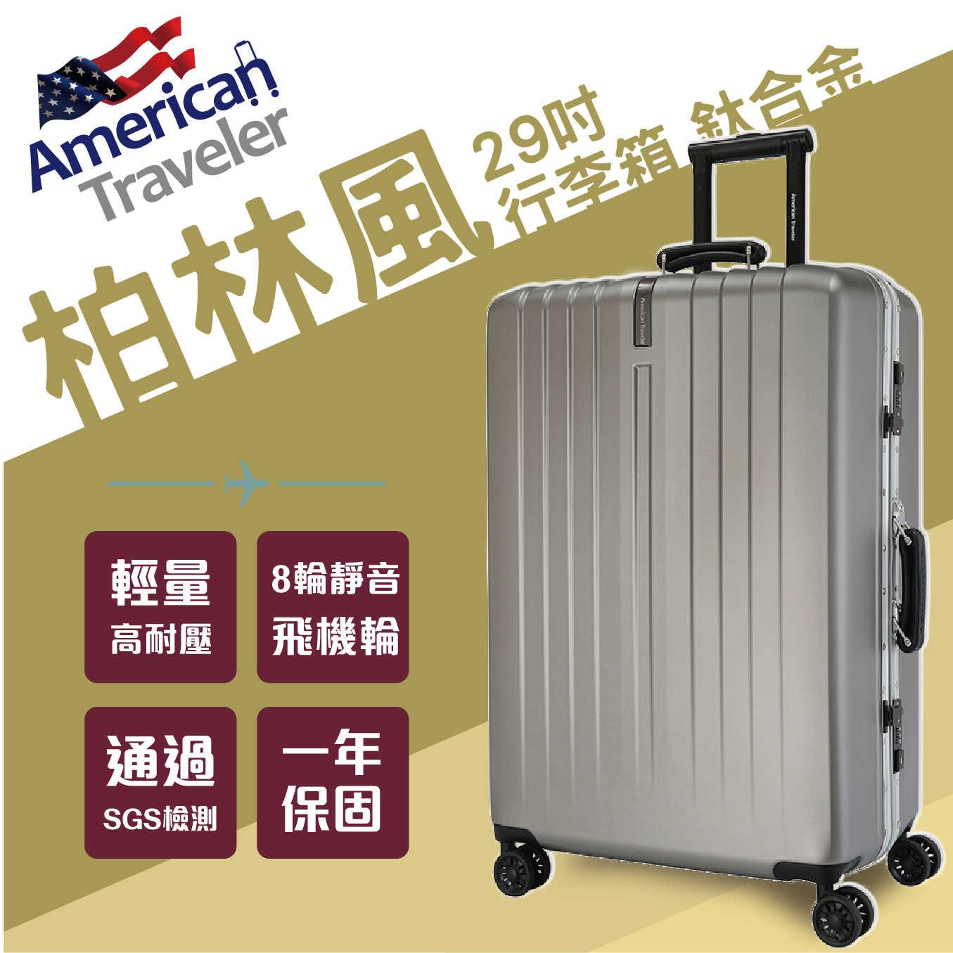 [American Traveler] BER 柏林系列 – 29吋耐衝擊超輕大容量鋁框行李箱-金