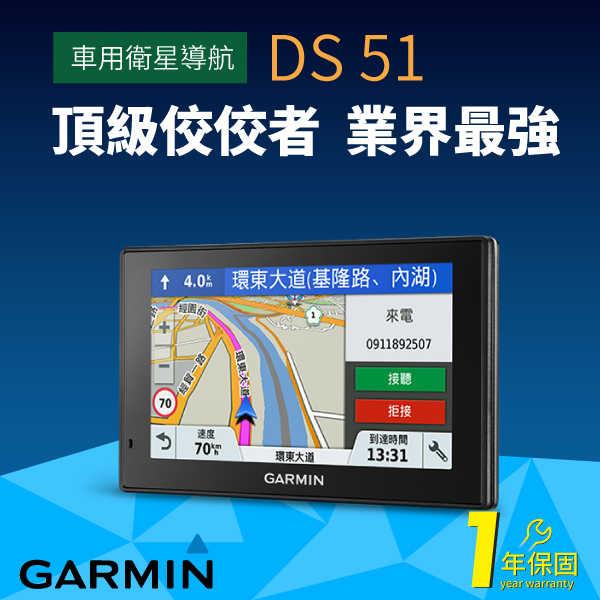 Garmin DriveSmart 51(DS51)