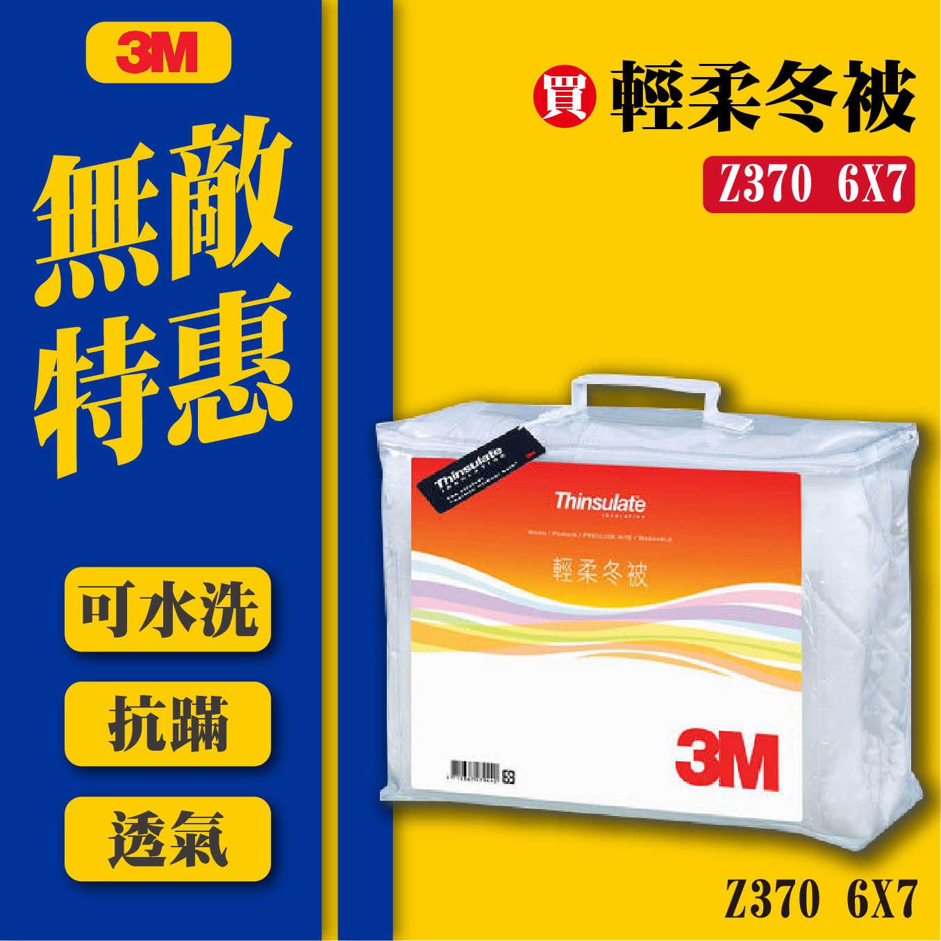 【特惠】3M 標準雙人 輕柔冬被 Z370 暖被 科技纖維被 可水洗棉被
