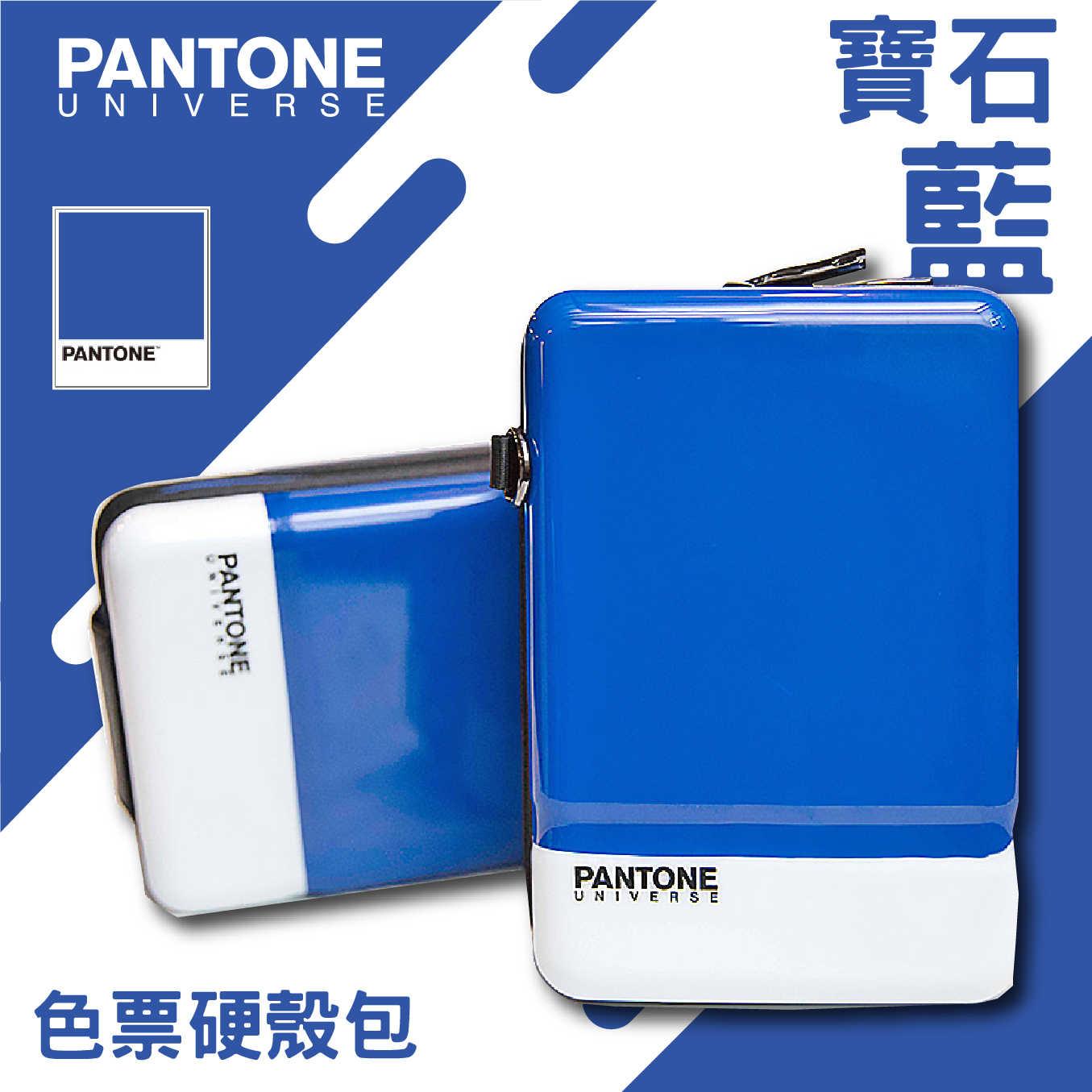台灣限定 PANTONE 色票硬殼包-桃紅/寶藍/土耳其藍 化妝包 收納包 可肩背附背帶 手機包