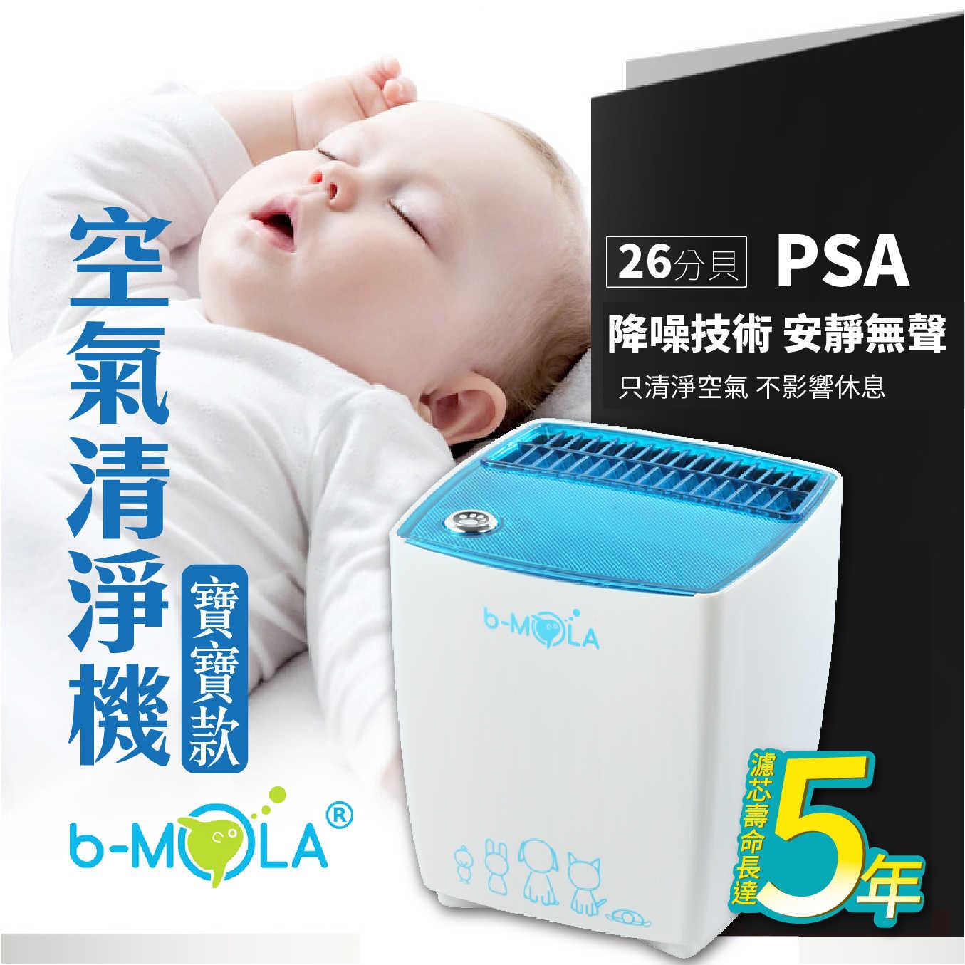 B-MOLA 氧聚解空氣清淨機 PSA