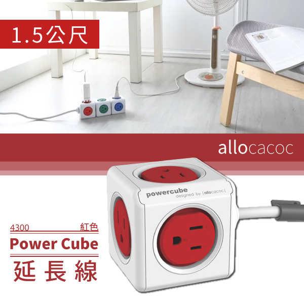 PowerCube 延長線 紅色 (4300)魔術方塊延長線 (3孔5插座+1.5米線)