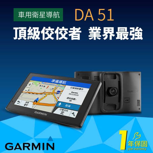 Garmin DriveAssist 51(DA51)