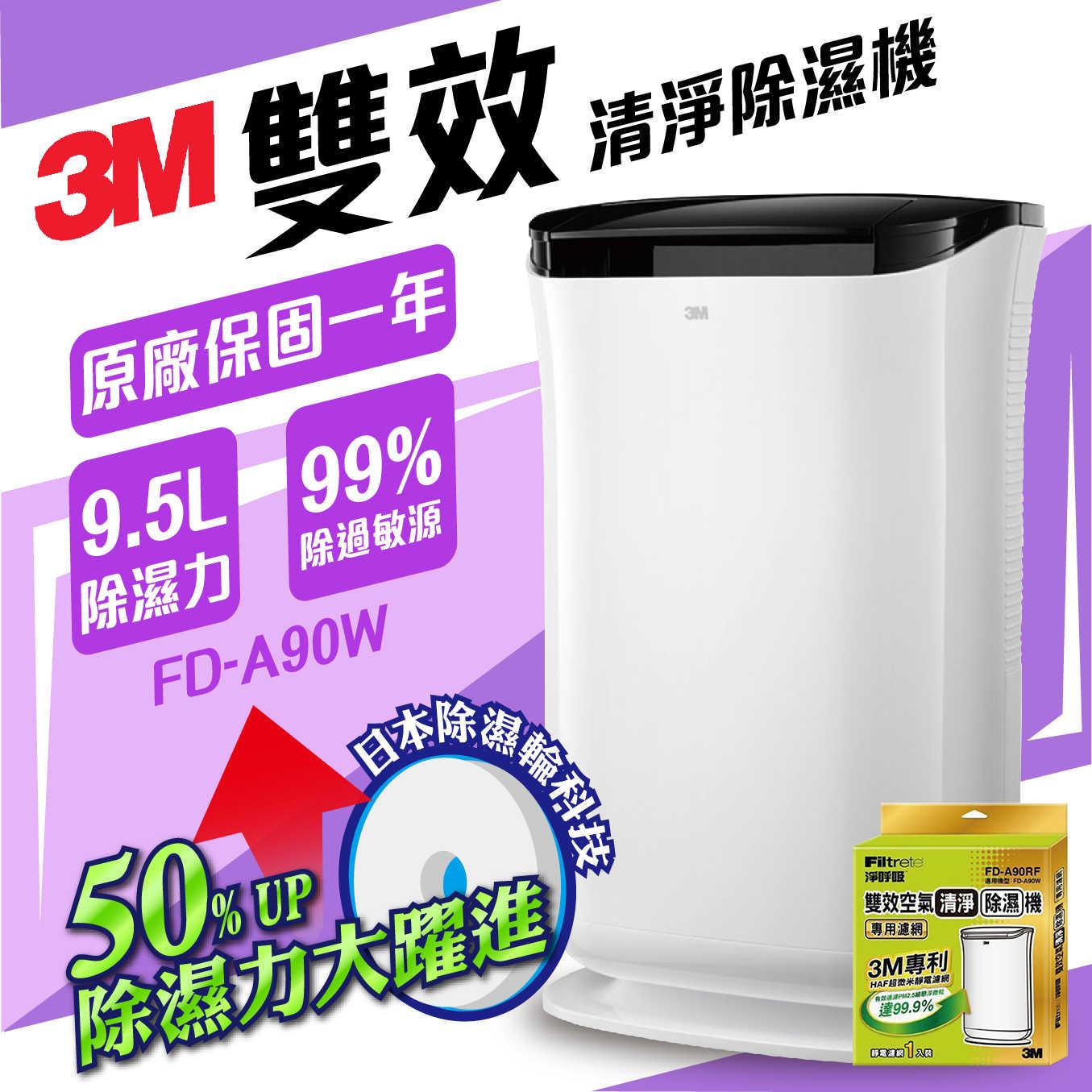 【台灣製造】3M 雙效空氣清淨除溼機FD-A90W+1濾網