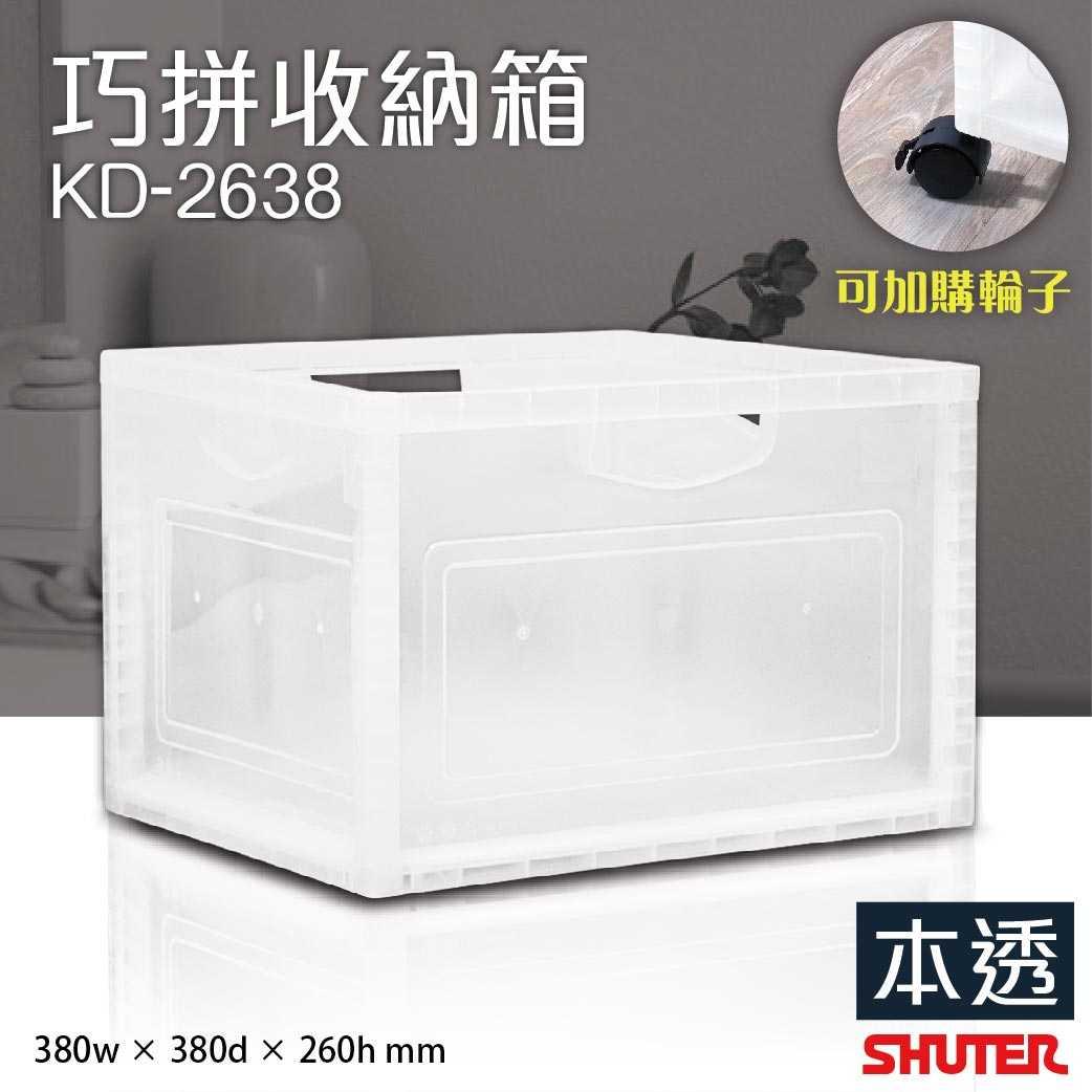 樹德SHUTER-巧拼收納箱 KD-2638