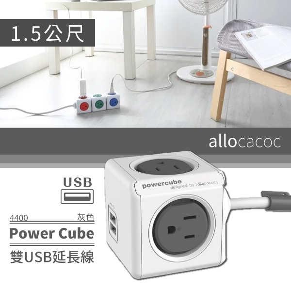 PowerCube 雙USB延長線 灰色 (4400)(雙USB 2.1A+4插座+1.5米線)