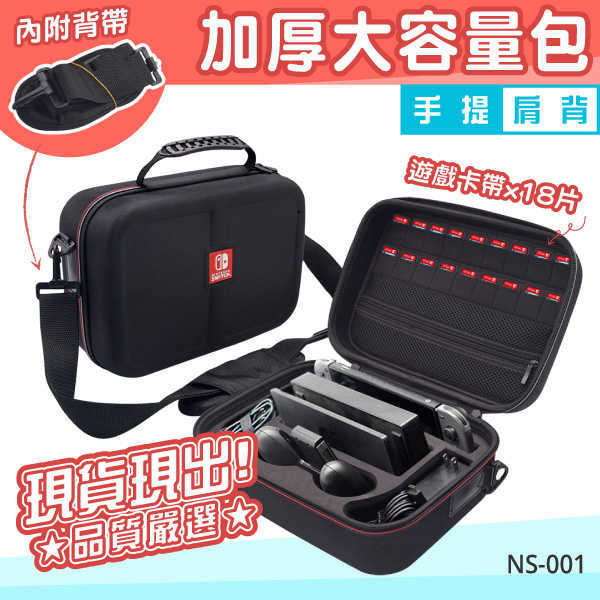 任天堂 NS-001 switch 多功能大容量包 附背帶 手提包 肩背包 NS包 防摔包 可放卡帶