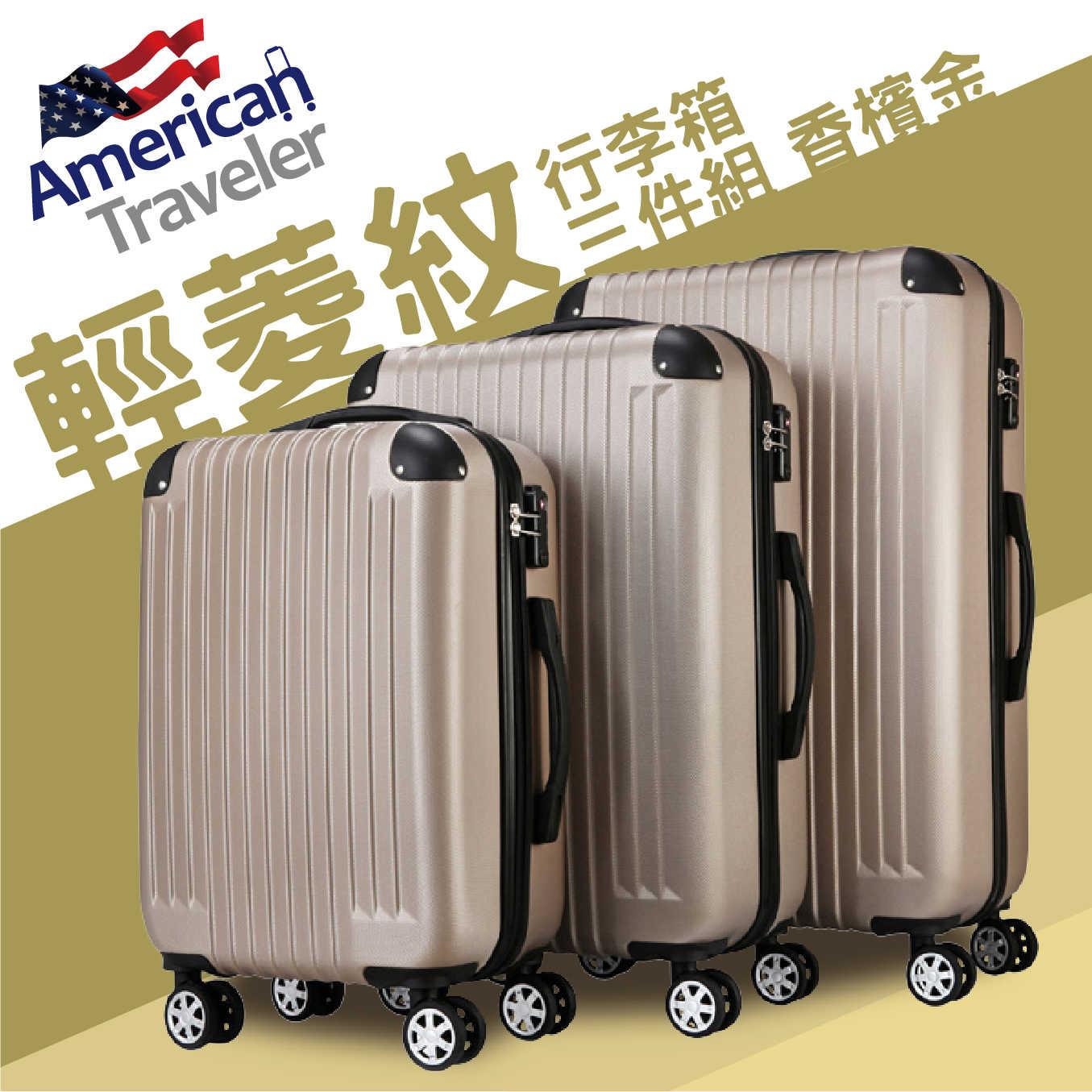 American Traveler ABS超輕量菱紋抗刮行李箱三件組 (20+25+29吋)