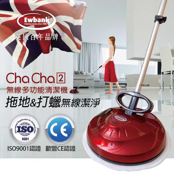 【Ewbank英國百年品牌】ChaCha2 無限多功能清潔機