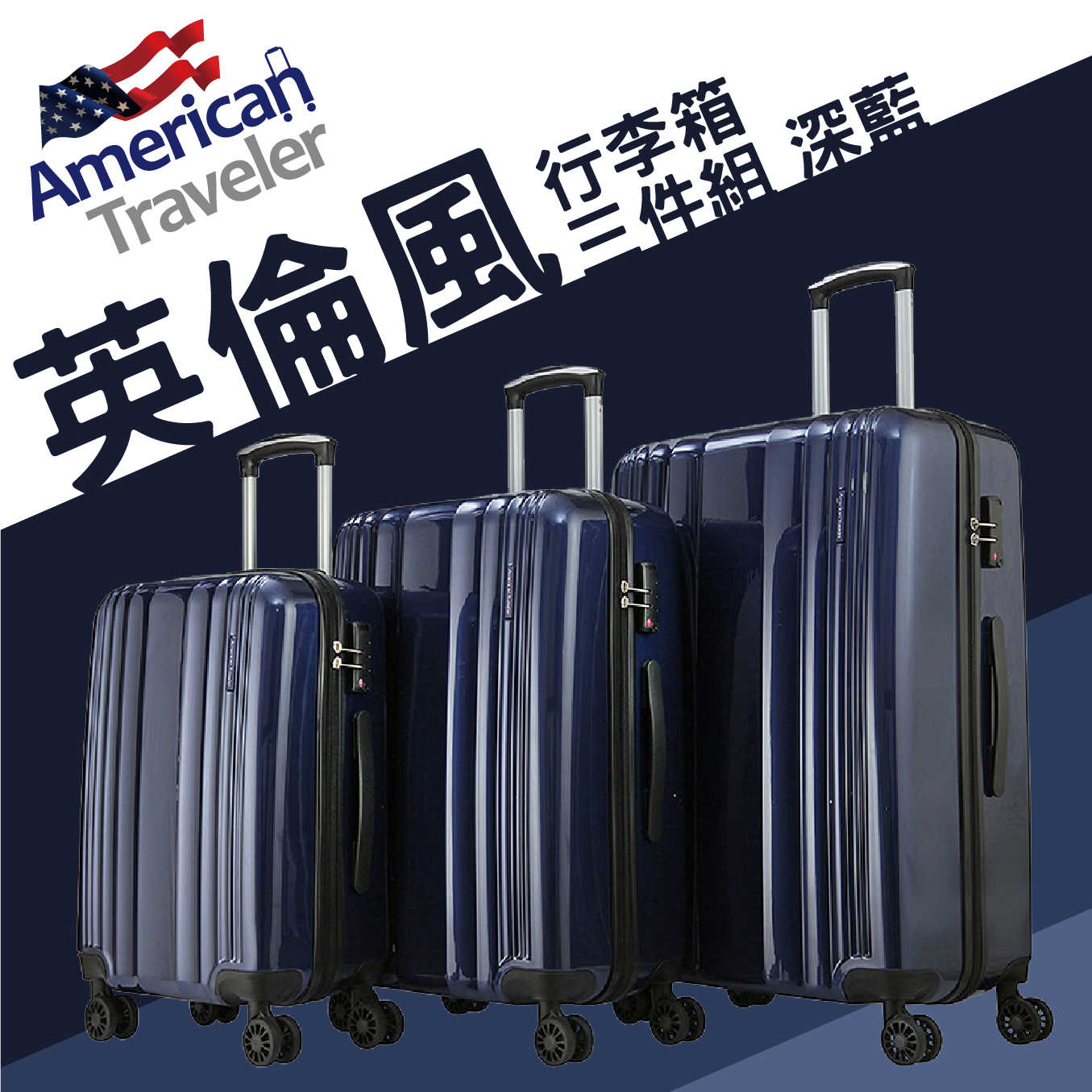 American Traveler LON英倫系列-(20+25+29吋)PC亮面耐衝擊行李箱三件組