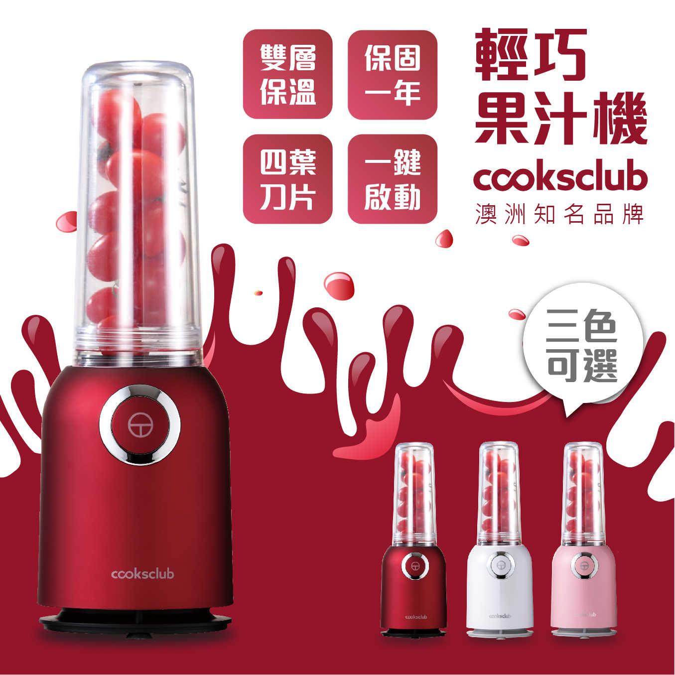 澳洲Cooks club 歡樂雙享輕巧果汁機 (燭光紅/甜心粉/活力白)