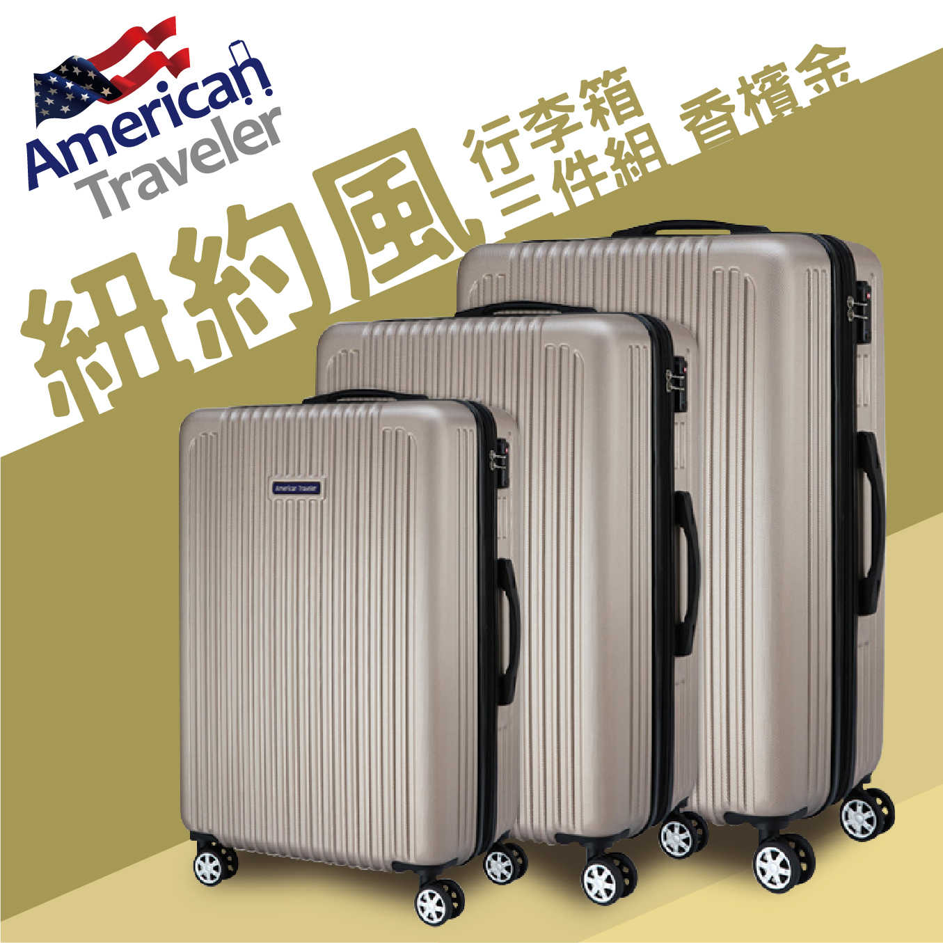 American Traveler紐約系列(20+24+28吋)抗刮超輕量三件組行李箱