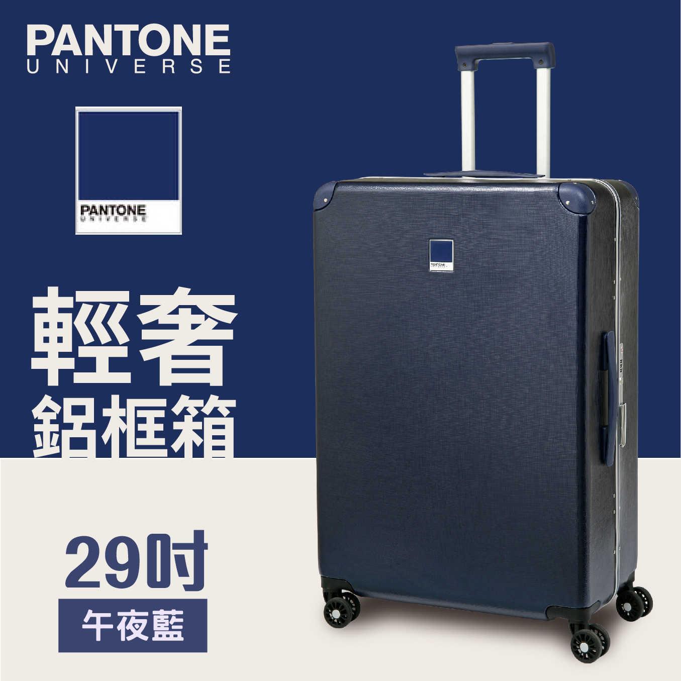 PANTONE 輕奢鋁框 行李箱 獨家聯名款 台灣限定旅行箱 (藍/紅) 29吋
