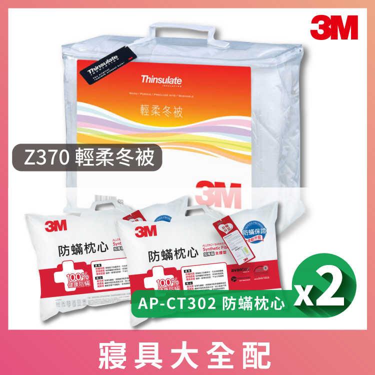 3M輕柔冬被 Z370 (雙人標準6X7)+2入防蟎枕(AP-CT302)