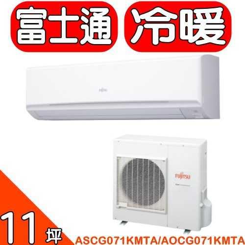 《可議價》富士通【ASCG071KMTA/AOCG071KMTA】變頻冷暖分離式冷氣11坪(含標準安裝)