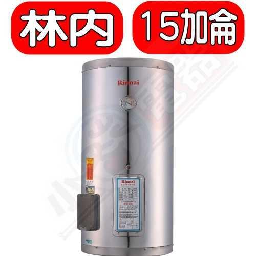 《可議價》林內【REH-1564】15加侖儲熱式電熱水器(不鏽鋼內桶)(含標準安裝)