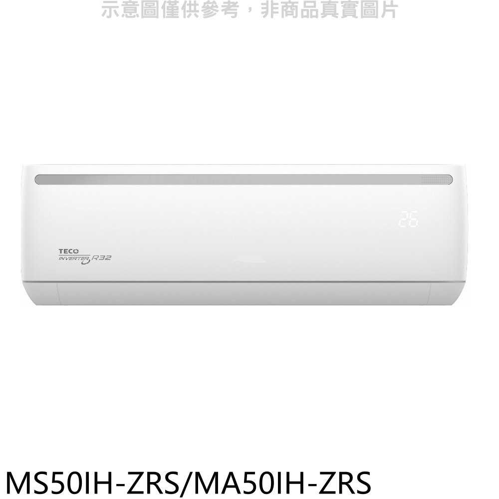《可議價》東元【MS50IH-ZRS/MA50IH-ZRS】變頻冷暖ZR系列分離式冷氣8坪(含標準安裝)