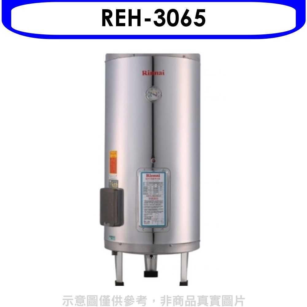 《可議價》林內【REH-3065】30加侖儲熱式電熱水器(不鏽鋼內桶)(含標準安裝)