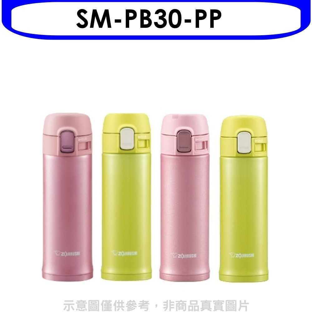 《可議價》象印【SM-PB30-PP】300cc彈蓋(與SM-PB30/SM-PA30同款)保溫杯PP浪漫粉