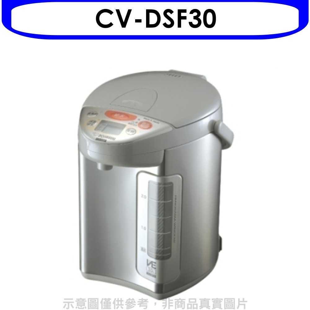 《可議價》象印【CV-DSF30】3公升VE真空熱水瓶