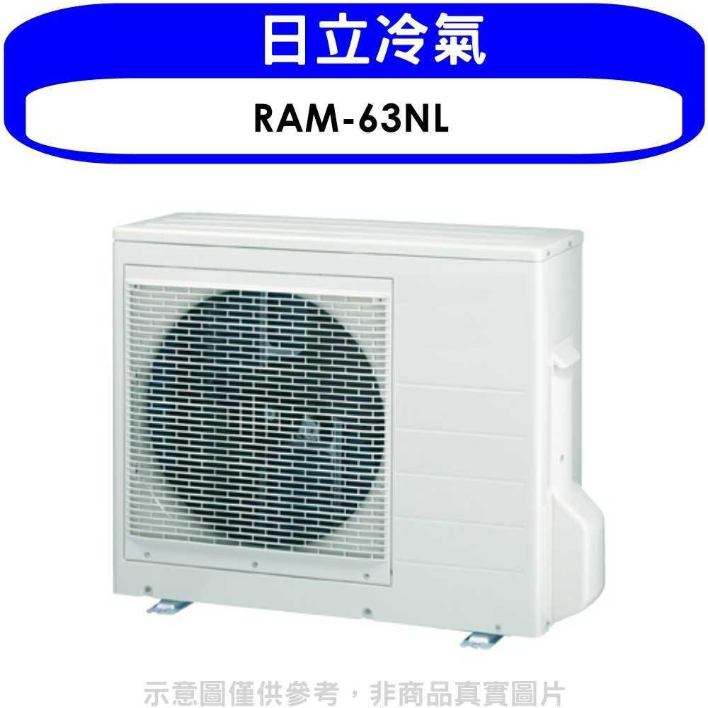 《可議價》日立【RAM-63NL】變頻冷暖1對2分離式冷氣外機(含標準安裝)