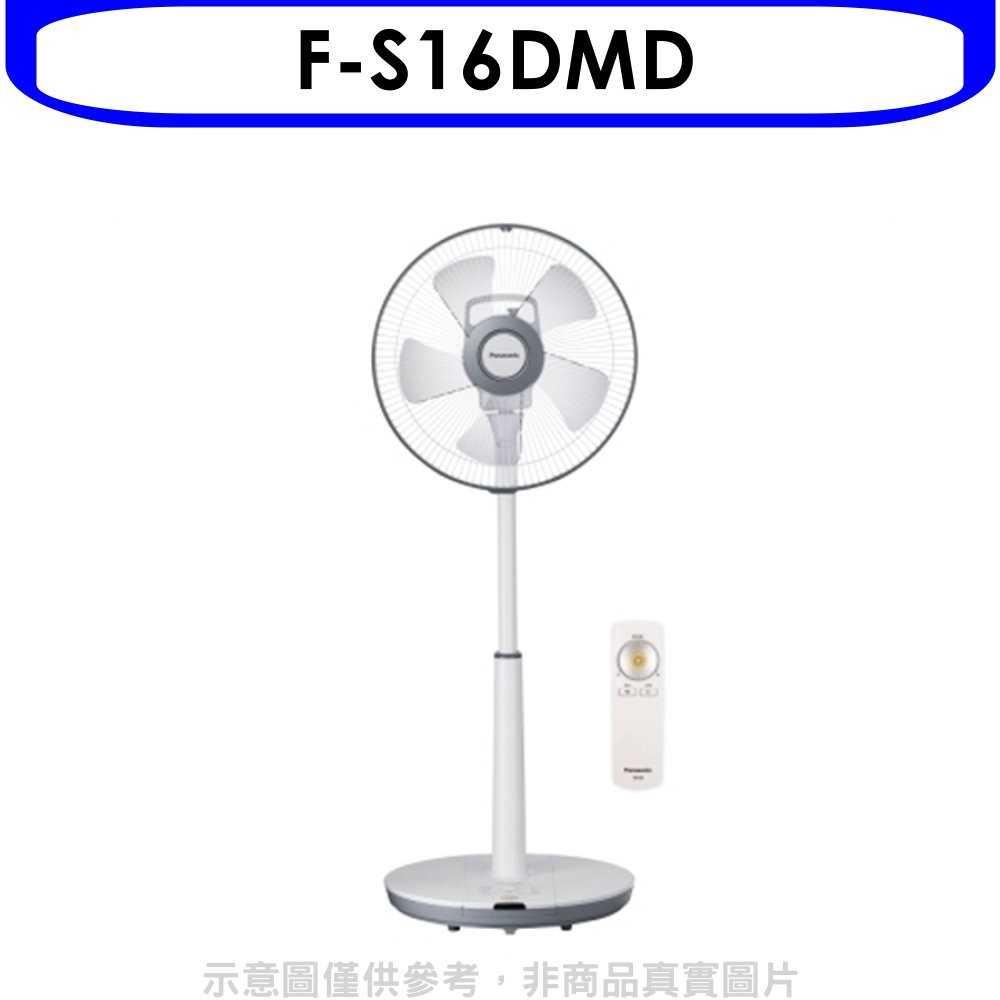 《可議價》Panasonic國際牌【F-S16DMD】16吋DC電風扇 優質家電