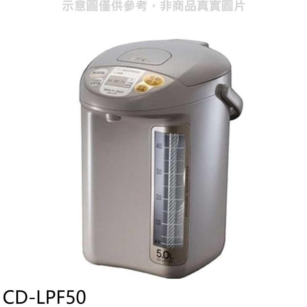 《可議價》象印【CD-LPF50】5公升寬廣視窗微電腦電動熱水瓶