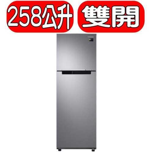 《可議價》SAMSUNG三星【RT25M4015S8/TW】《258公升》雙門冰箱