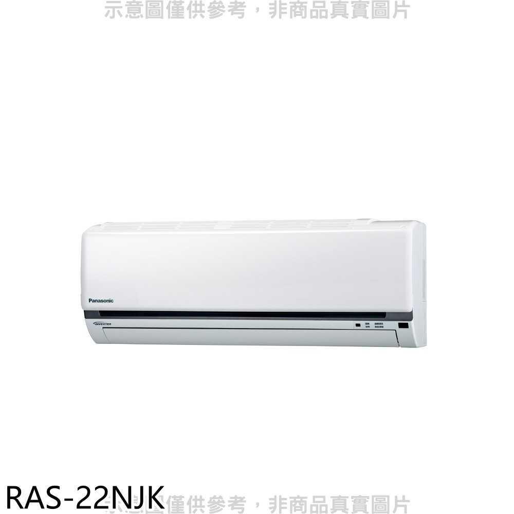 《可議價》日立【RAS-22NJK】變頻冷暖分離式冷氣內機