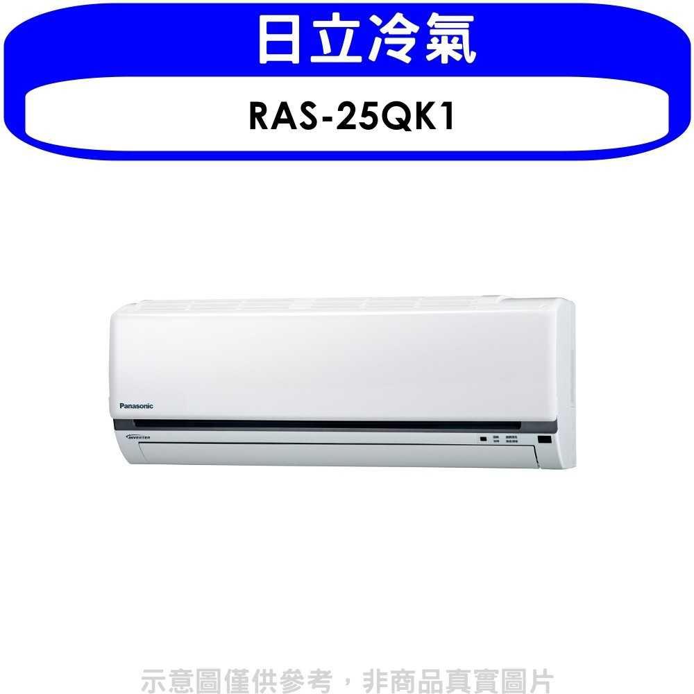《可議價》日立【RAS-25QK1】變頻分離式冷氣內機