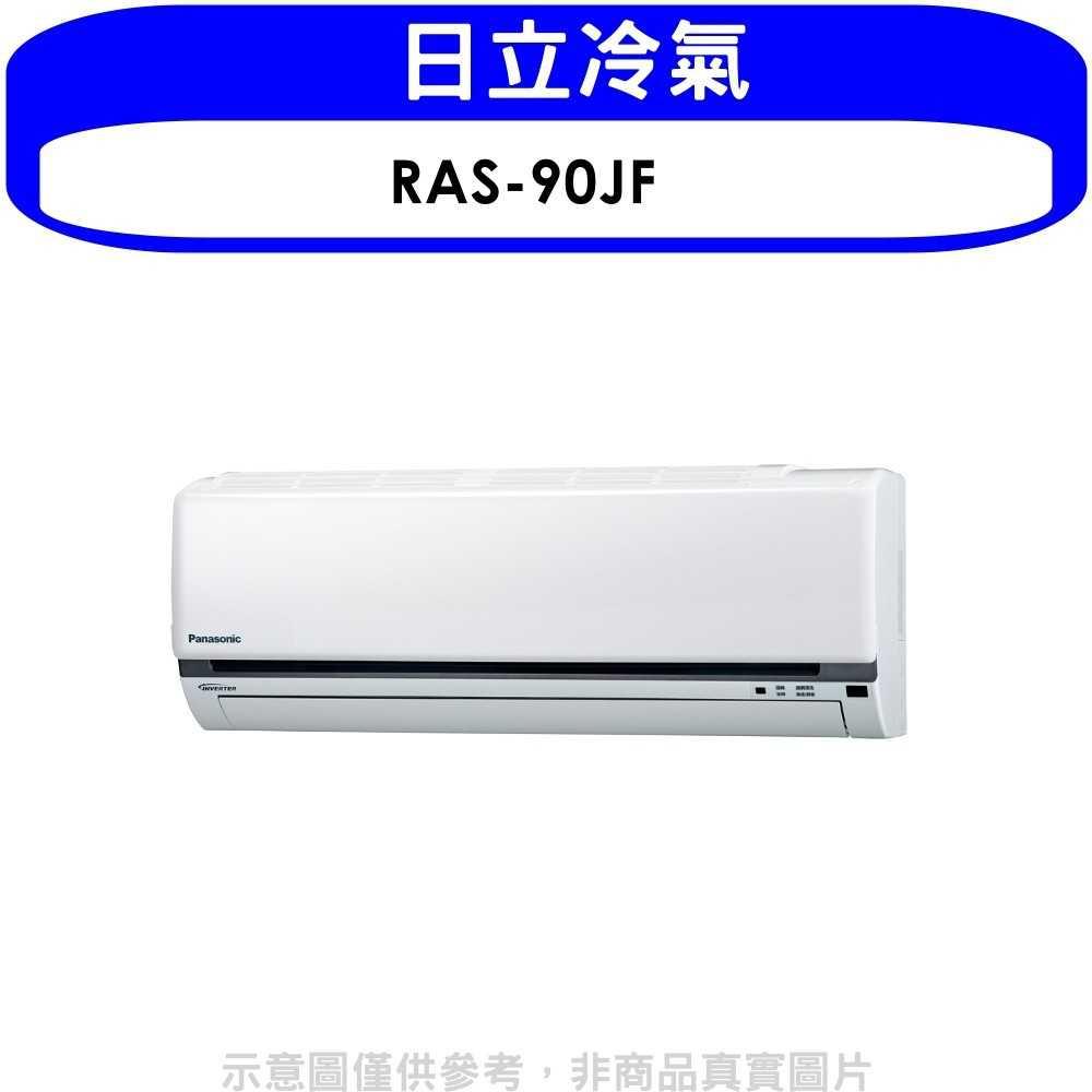 《全省含標準安裝》日立【RAS-90JF】變頻分離式冷氣內機14坪 優質家電