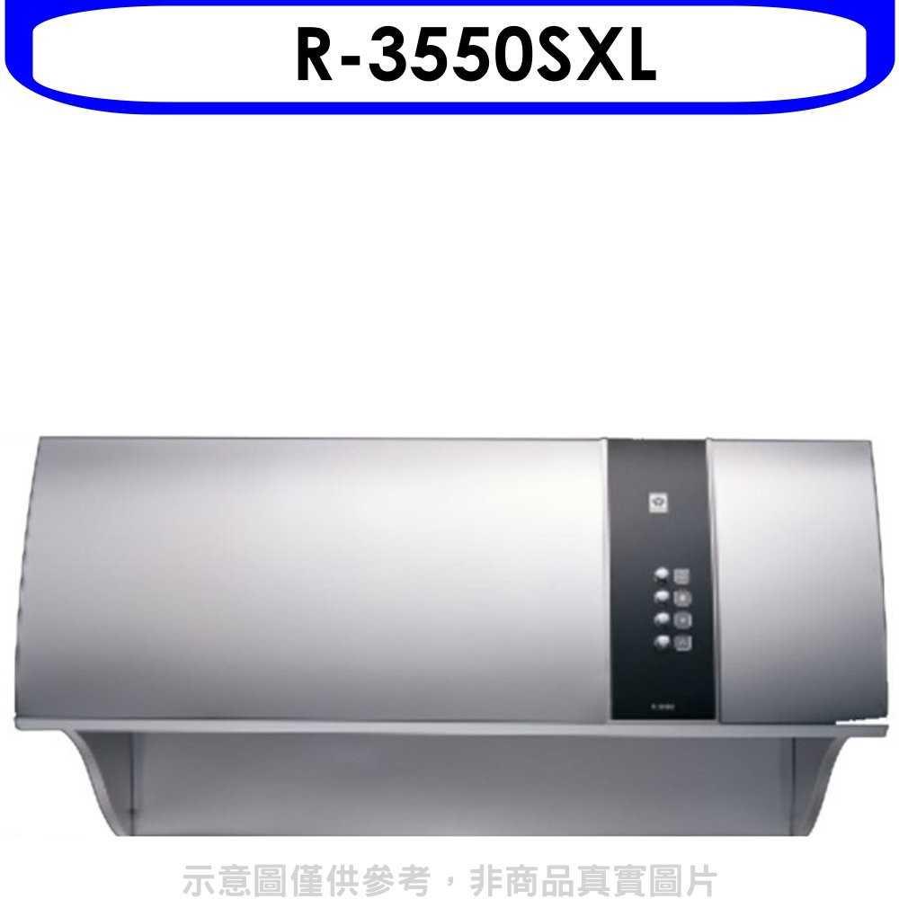 《可議價9折》櫻花【R-3550SXL】90公分深罩式健康取向排油煙機(含標準安裝)
