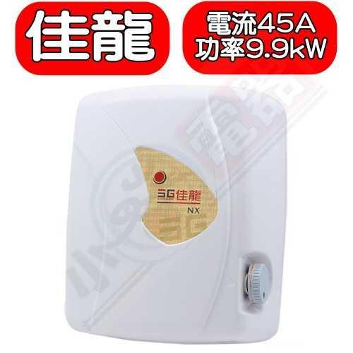 《可議價》 佳龍【NX99-LB】即熱式瞬熱式自由調整水溫熱水器內附漏電斷路器系列(含標準安裝)