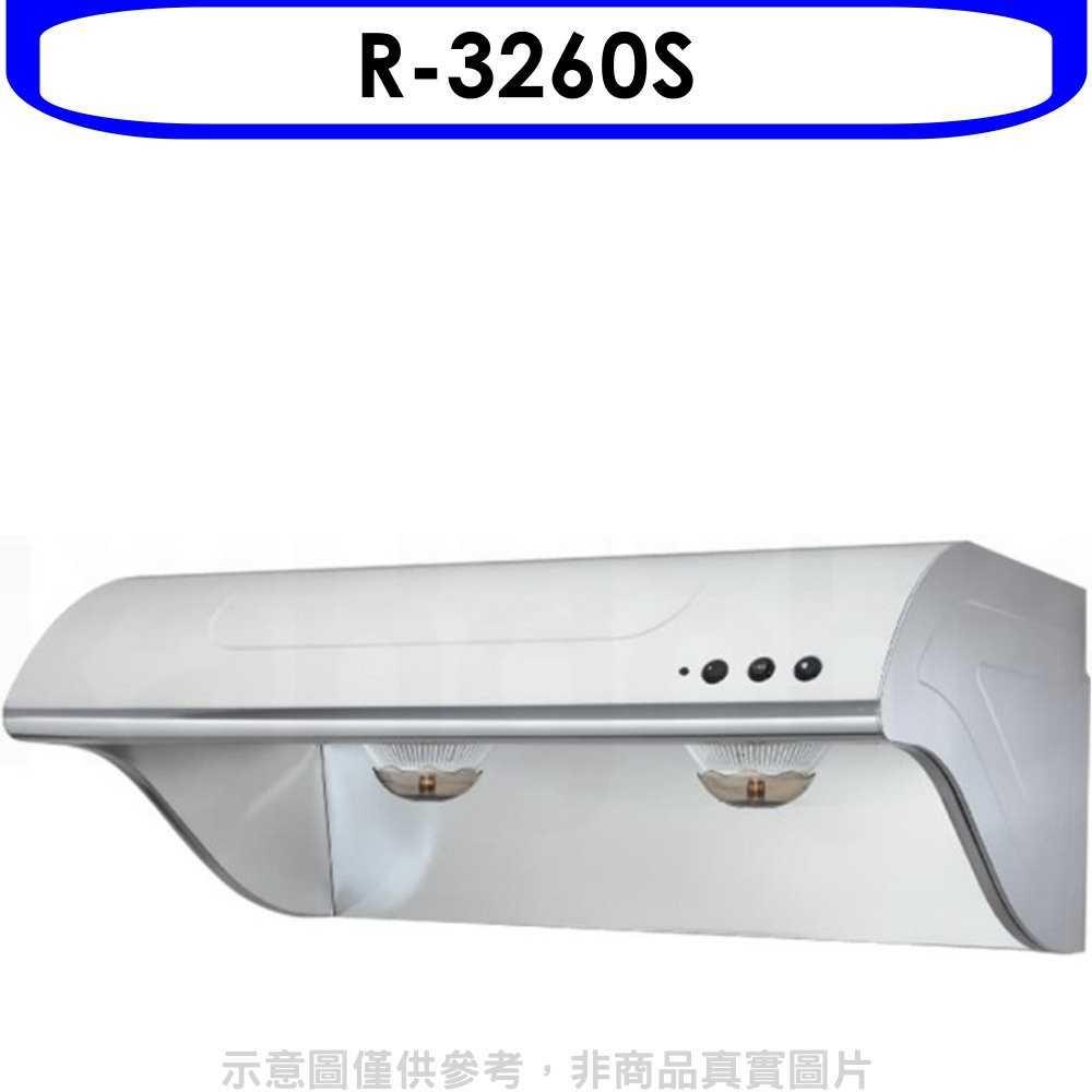 《可議價9折》櫻花【R-3260S】70公分斜背式不鏽鋼雙效除油排油煙機(含標準安裝)