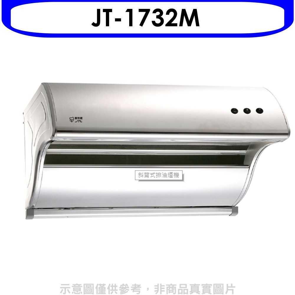 《可議價》喜特麗【JT-1732M】80公分斜背式排油煙機JT-1700M同款(含標準安裝)