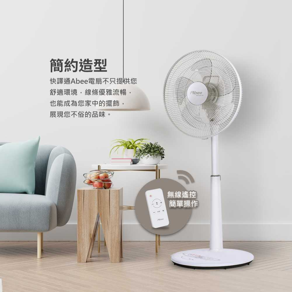 《可議價》Abee快譯通【F1600】16吋DC變頻無線遙控電風扇