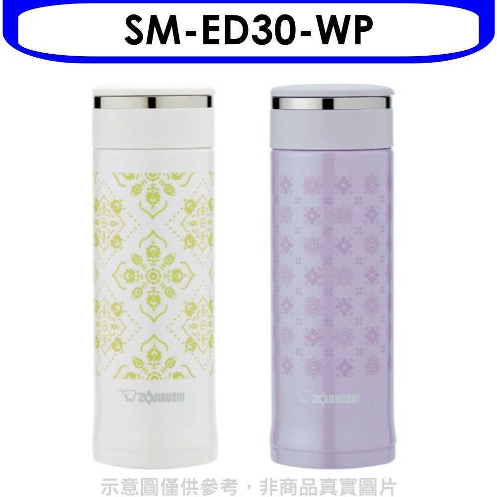 《可議價》象印【SM-ED30-WP】300cc可分解杯蓋迷你保溫瓶WP珠光白