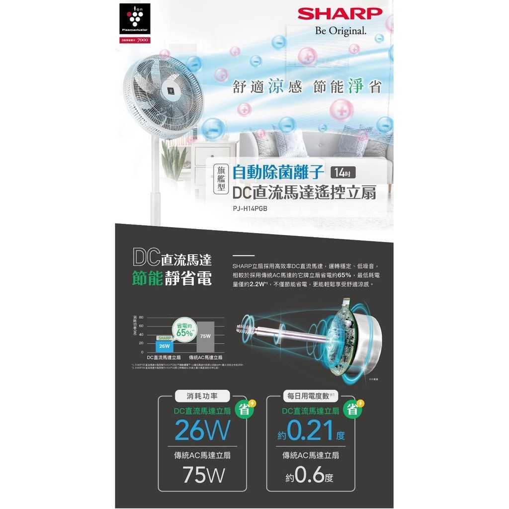 《可議價9折》SHARP夏普【PJ-H14PGB】14吋自動除菌離子DC變頻無線遙控立扇電風扇