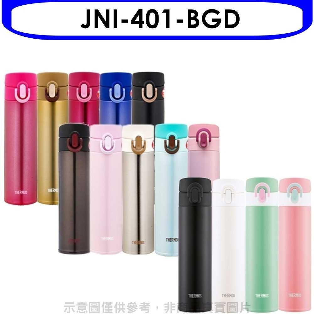 《可議價》膳魔師【JNI-401-BGD】400cc彈蓋超輕量(與JNI-400同款)保溫杯BGD酒紅色