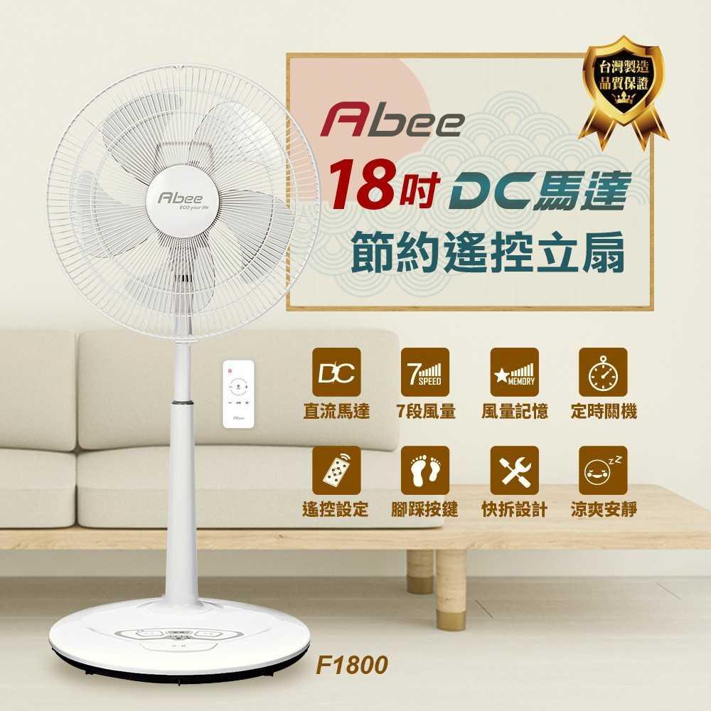 輪播商品:《可議價9折》Abee快譯通【F1800】18吋DC變頻無線遙控電風扇