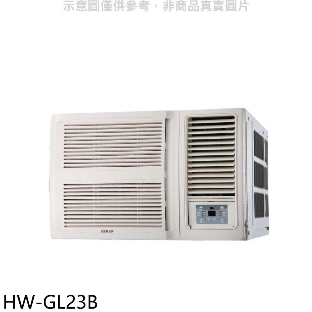 《可議價9折》禾聯【HW-GL23B】變頻窗型冷氣3坪(含標準安裝)