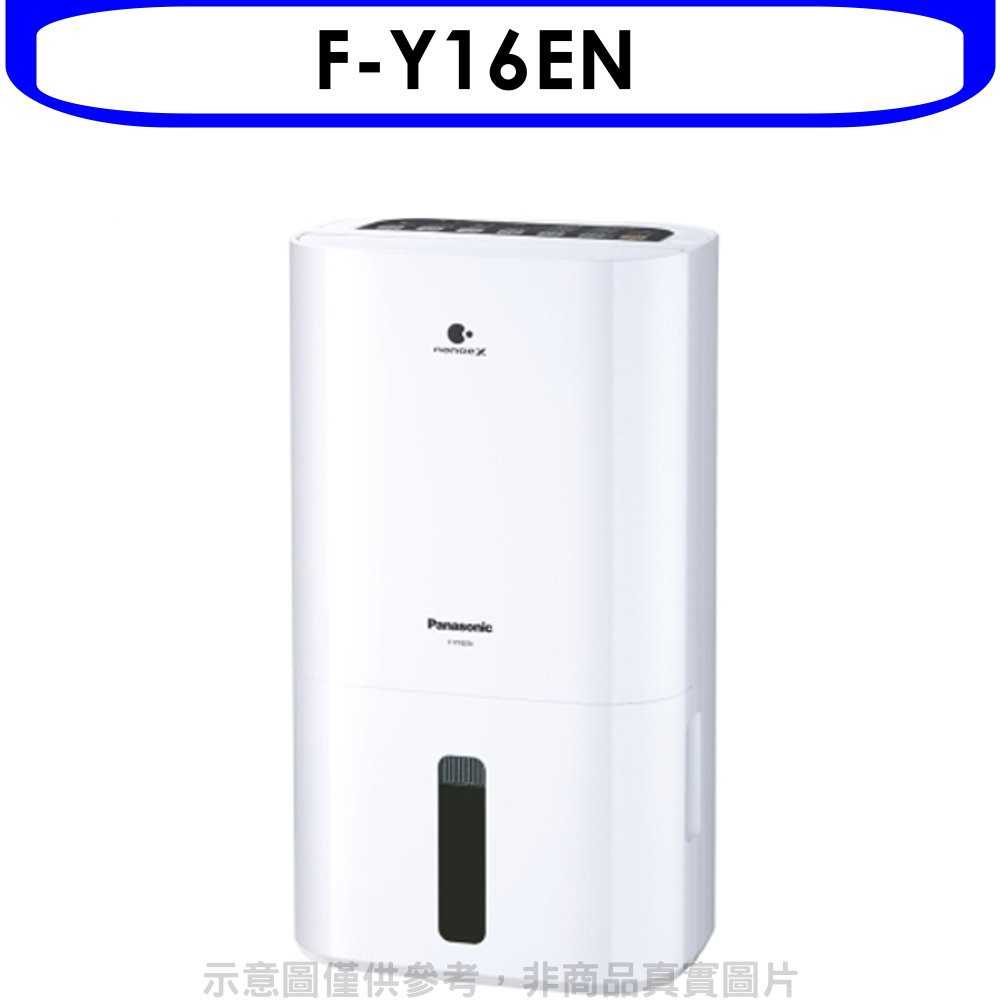 《可議價》Panasonic國際牌【F-Y16EN】除濕機