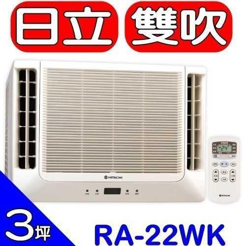 《可議價》HITACHI日立【RA-22WK】《雙吹》窗型冷氣(含標準安裝)