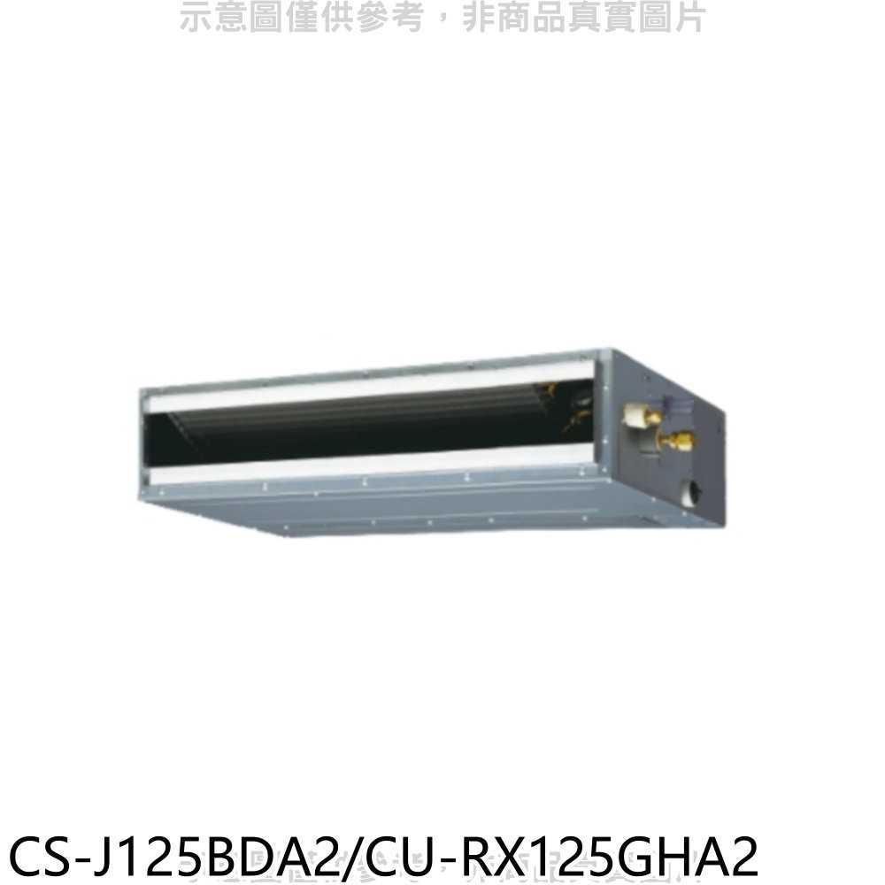 《可議價》國際牌【CS-J125BDA2/CU-RX125GHA2】變頻冷暖吊隱式分離式冷氣20坪